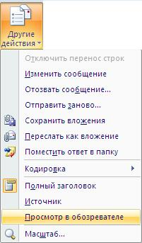 Outlook 2010 - готовимся к тем же проблемам с HTML