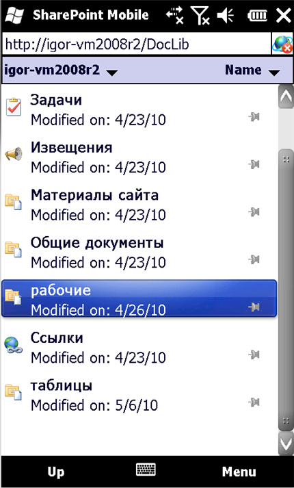 Кому Microsoft Office Mobile 2010?