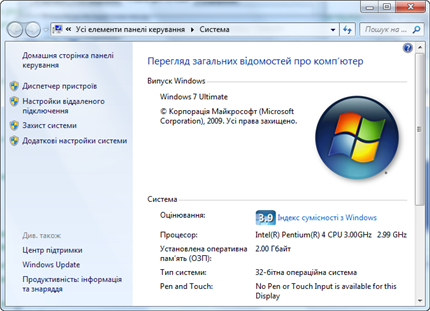 Windows 7 RC есть RC