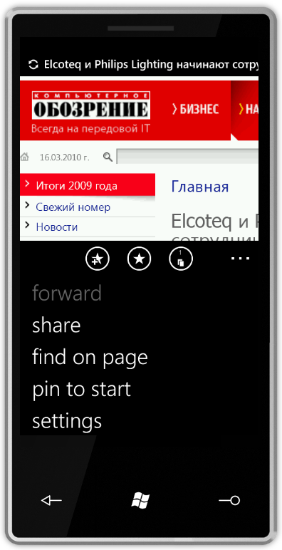 Хотел пощупать Windows Phone 7...