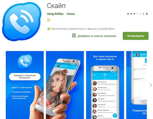 Злоумышленники используют Google Play для распространения вредоносного кода