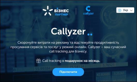 «Киевстар» дает бизнес-клиентам возможность оценить эффективность каналов рекламы