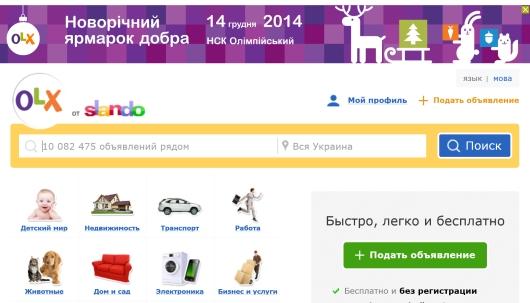 Olx.ua бесплатные объявления - фото 3