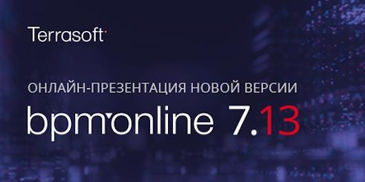 Terrasoft приглашает на онлайн-презентацию новой версии bpm'online 7.13