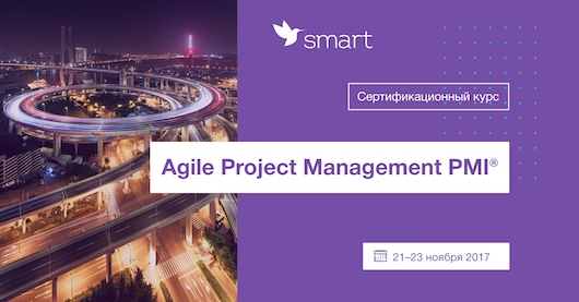 Сертификационный курс Agile Project Management PMI с 21 ноября!