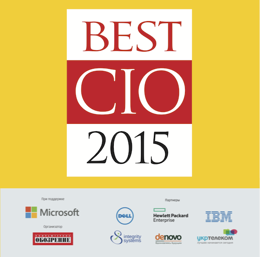 Определены победители BEST CIO 2015