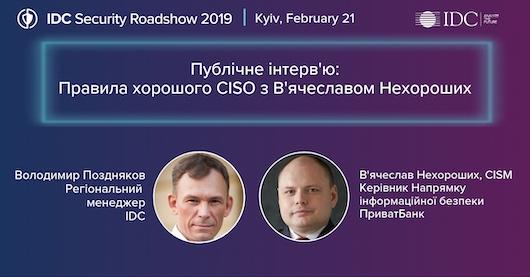 ИТ-безопасность как драйвер бизнеса - 14-я ежегодная конференция IDC по Информационной Безопасности