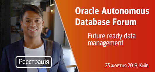В Киеве пройдет Oracle Autonomous Database Forum