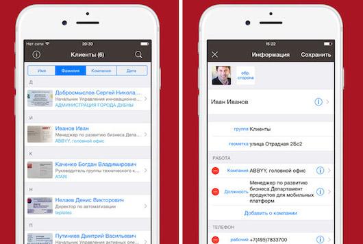 ABBYY улучшила приложение для сканера визиток под iOS