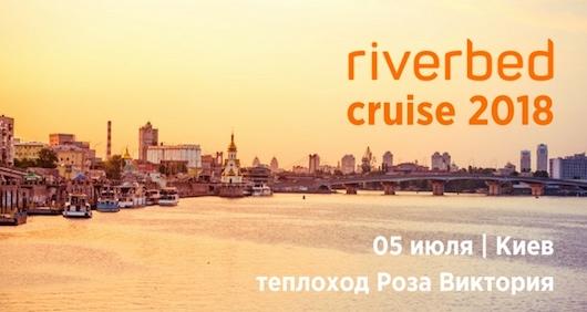 Riverbed Cruise: Конференция по комплексному контролю производительности ИТ-инфраструктуры. 5 июля, Киев