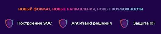 Конференция по IT-безопасности UA.SC 2019
