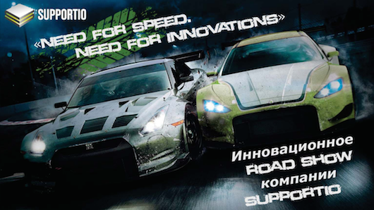 Supportio стартует Road Show «Need for speed. Need for innovations»