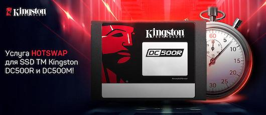 Kingston DC500R — SSD для многоуровневых систем хранения