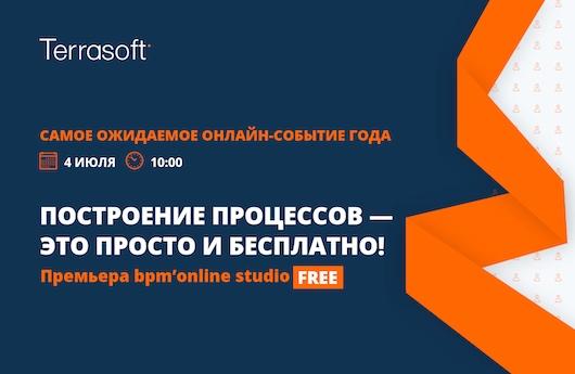Онлайн-презентация нового бесплатного продукта в линейке bpm'online