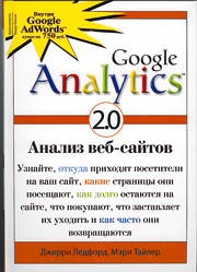 Google Analytics 2.0 анализ веб-сайтов
