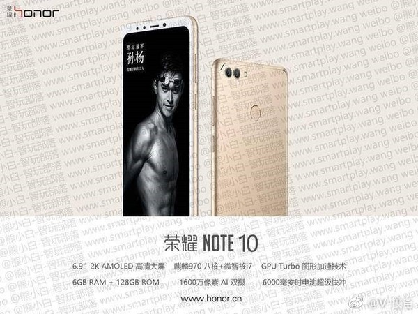 Смартфон Honor Note 10 получит 6,9-дюймовый дисплей батарею 6000 мАч и технологию GPU Turbo