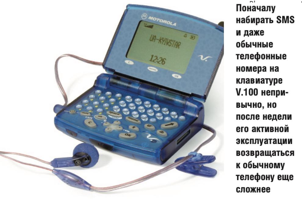 V.box: Motorola смотрит в будущее