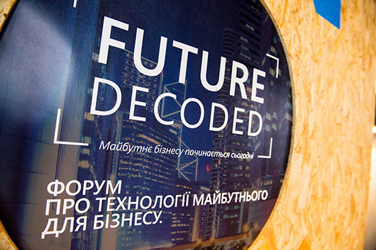 Future Decoded — рецепты успеха