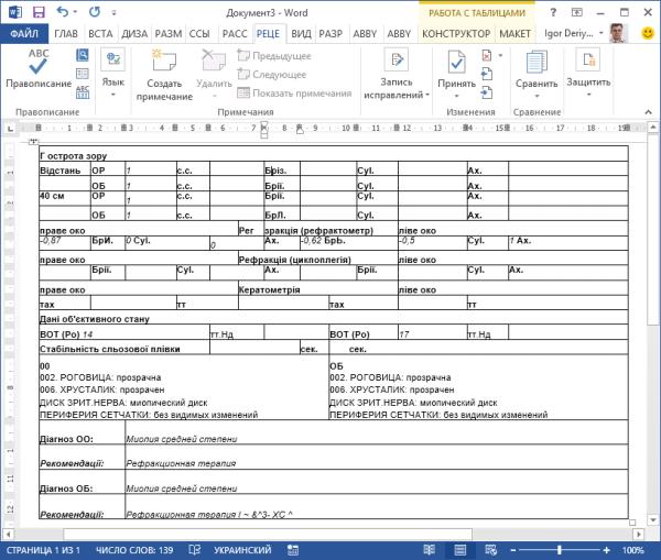 Возможности Abbyy PDF Transformer+.