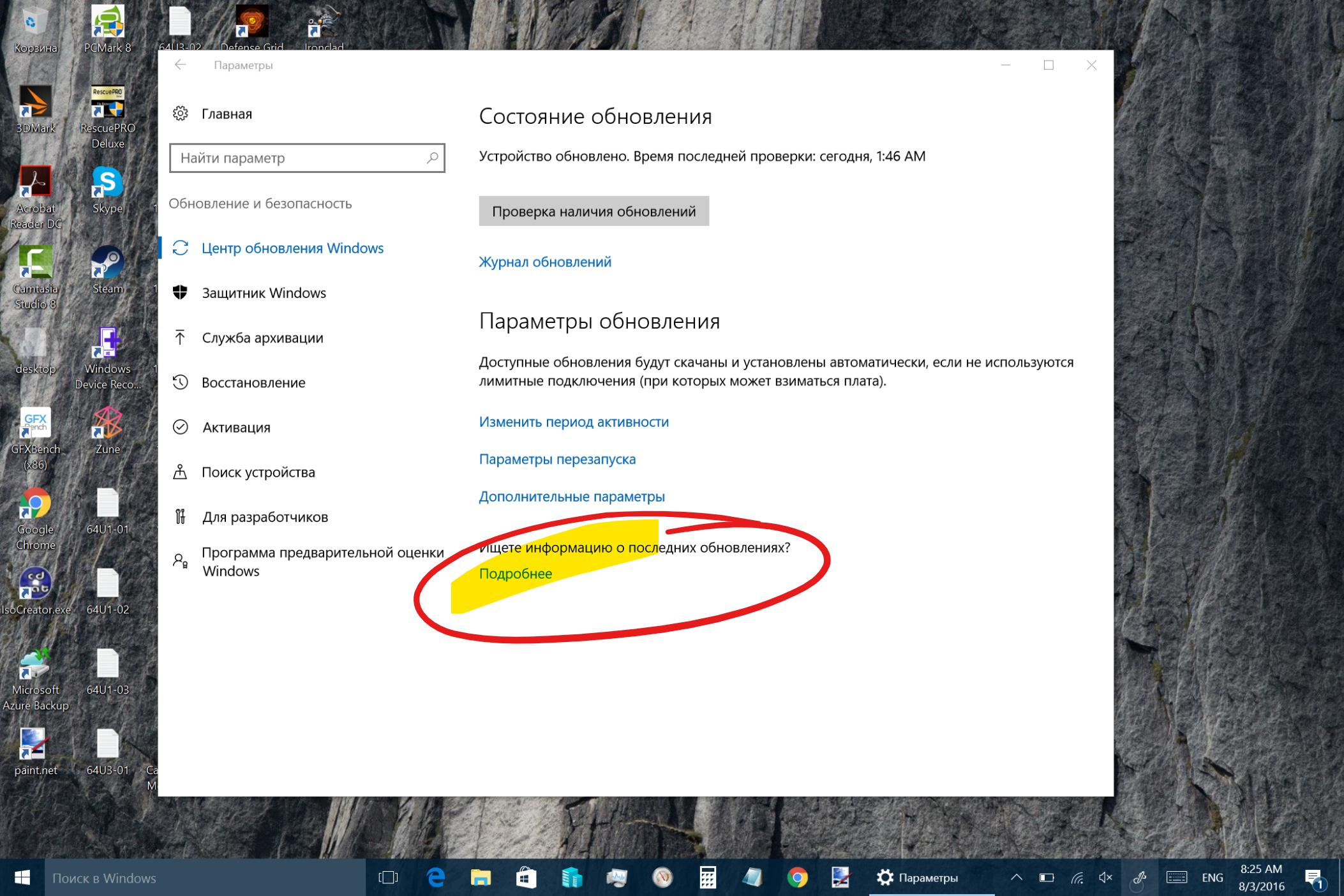 Скачать обновления для windows 7 до windows 10.