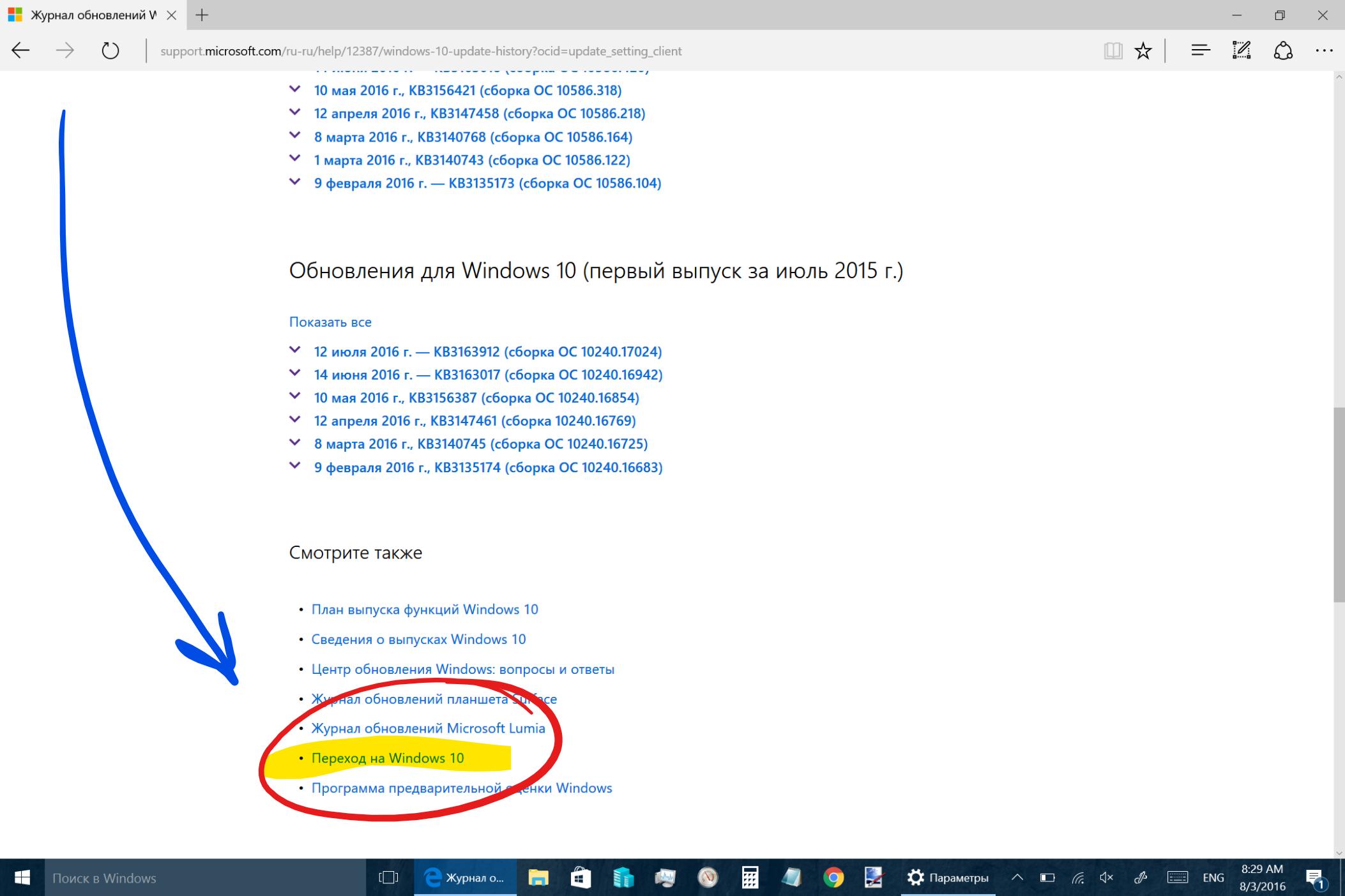 Скачать Media Creation Tool для Windows 10