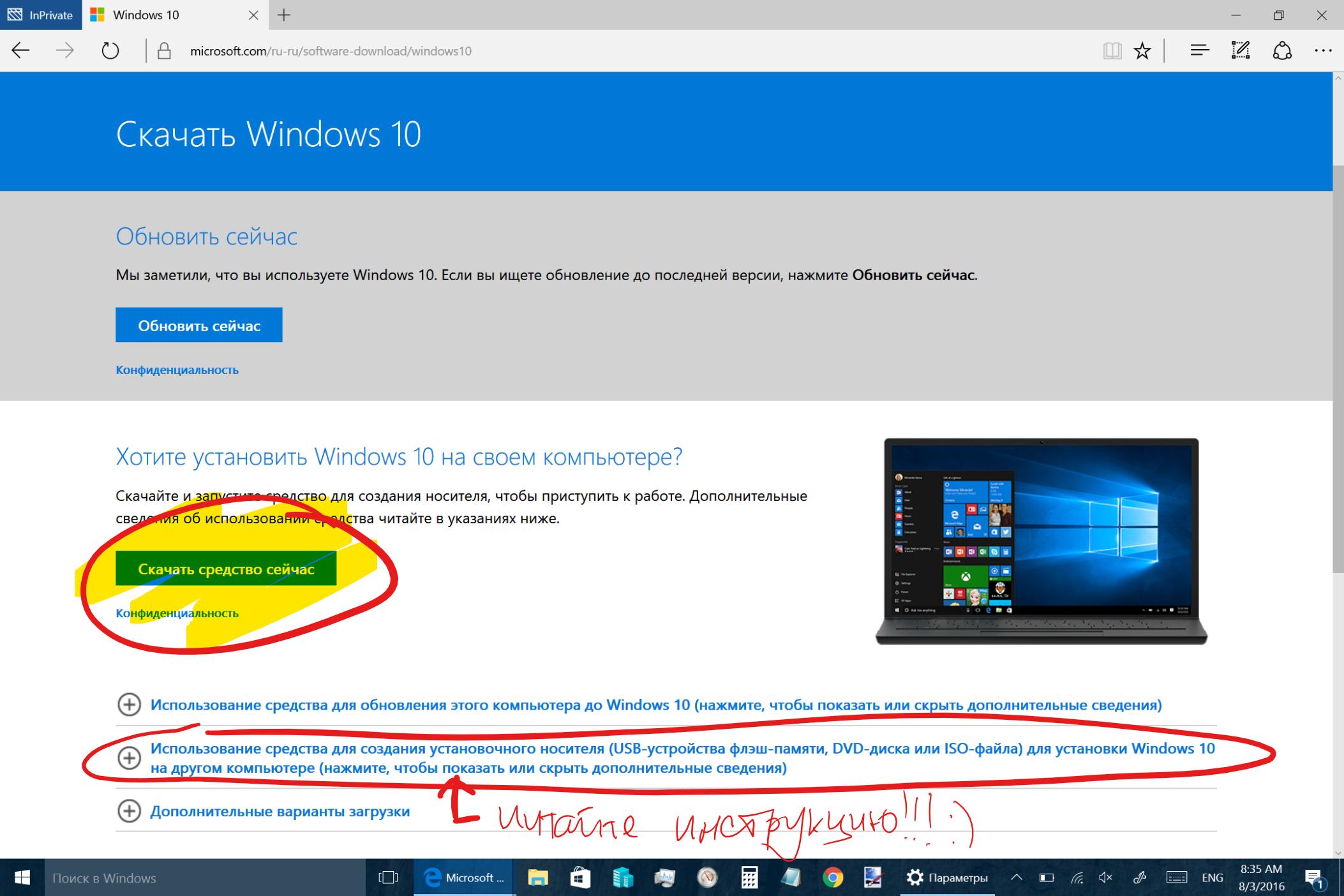 Windows 7 и 8. 1 впервые можно автоматически обновить до windows 10.