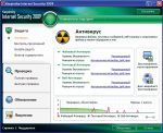 Kaspersky Internet Security 2009 ни шанса врагу