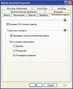 Kaspersky Mobile Security Enterprise Edition когда верхи не хотят…